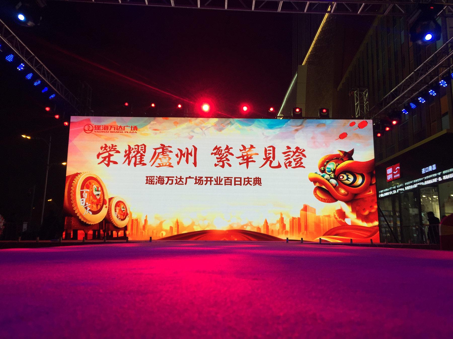 瑶海万达广场开业百日庆典